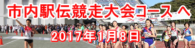 2016駅伝