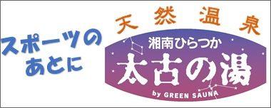 Taikonoyu Banner