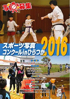 sports festa 2017 photocon 224dd