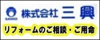 sankou banner